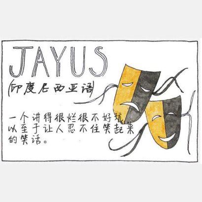 印度尼西亚语:JAYUS