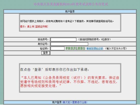 •中央机关及其直属机构2014年度考试录用公务员笔试----(办理报名确认)