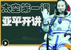 太空授课成功