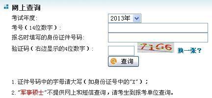 2013年10月在职研究生联考成绩查询入口