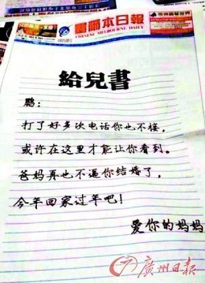 广州妈妈海外报纸头版寻子回家过年