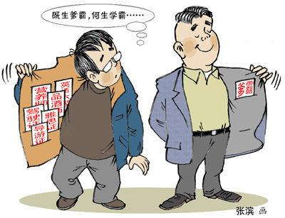 手绘职场心态漫画图片