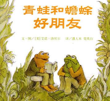 青蛙和蟾蜍-少儿学英语 适合3 6岁孩子的世界优质绘本