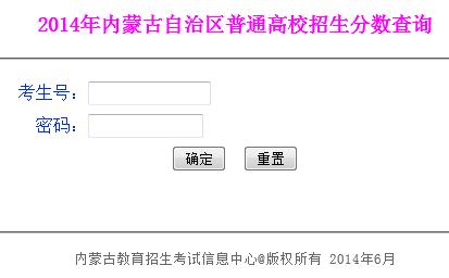 内蒙古高考成绩查询入口