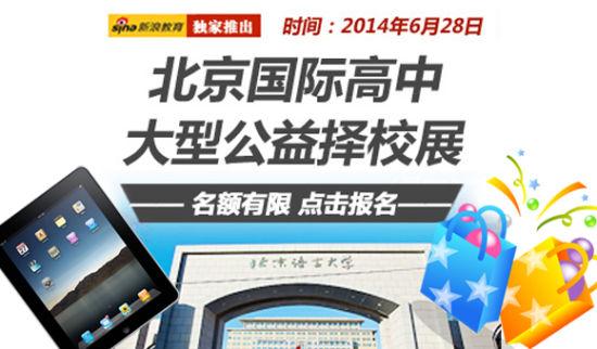 28日新浪北京国际高中择校展