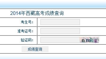 西藏高考成绩查询