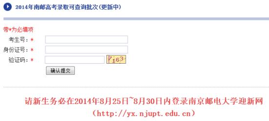 南京邮电大学录取查询