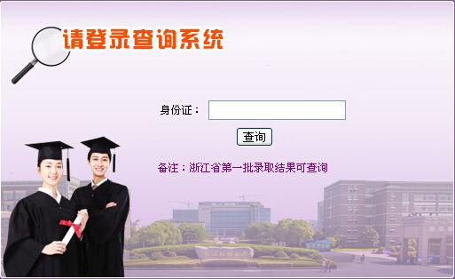 2014年浙江财经大学高考录取结果查询
