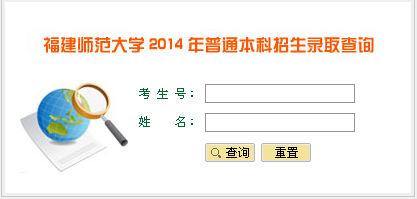 2014年福州师范大学高考录取结果查询
