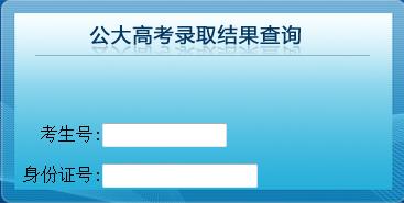 中国人民公安大学高考录取查询