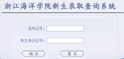 浙江海洋学院录取查询