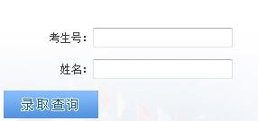 东华理工大学录取查询