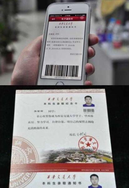 西安交通大学[微博]录取通知书上设置了二维码 华商报记者 张杰 摄-录