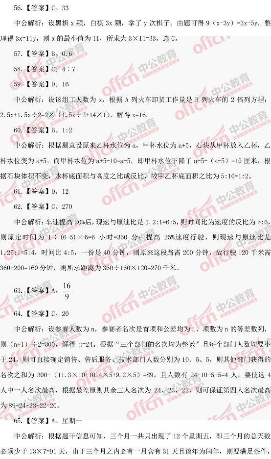 2014甘肃公务员考试行测真题答案及解析