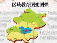 盘点北京16区县教育改革的特点和变化