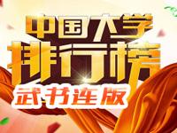 武书连中国大学排行榜