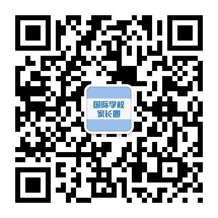 新浪国际学校家长圈官方微信公众号