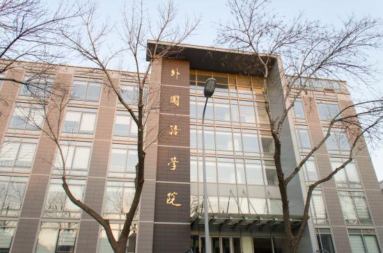 北京大学院系介绍 外国语学院