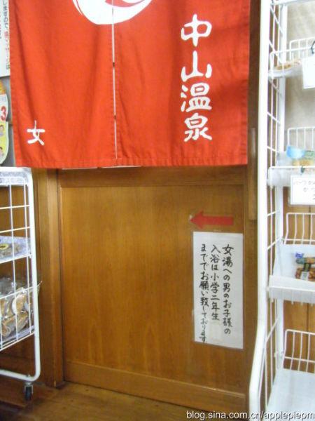 日本的温泉
