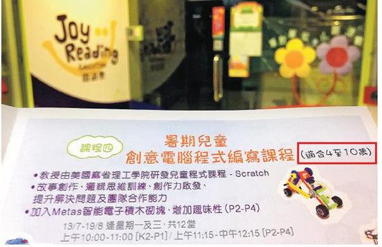 香港沙田阅读乐教育中心推出创意计算机编写程序,称适合4岁至10岁儿童报读(红框示)。图自香港《明报》