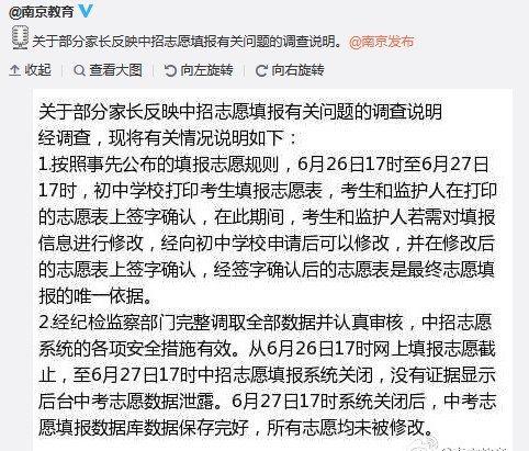南京教育局回应