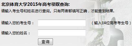 2015北京体育大学高考录取查询