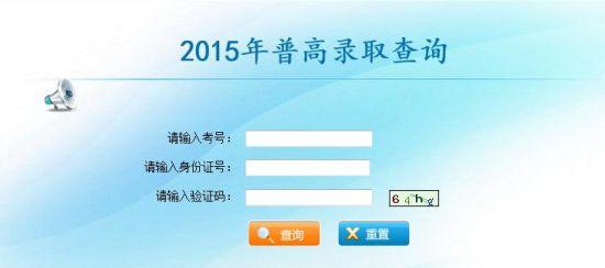 2015云南高考录取结果查询