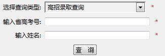 2015河南大学高考录取查询
