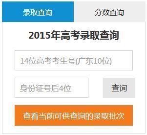 2015南昌大学高考录取查询