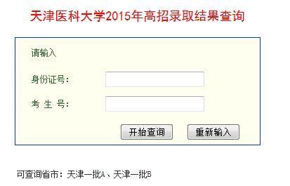 2015天津医科大学高考录取查询