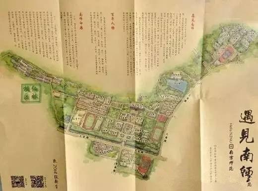 手绘地图版    南京师范大学[微博]