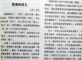 《郑爽的范儿》入选优秀高考作文