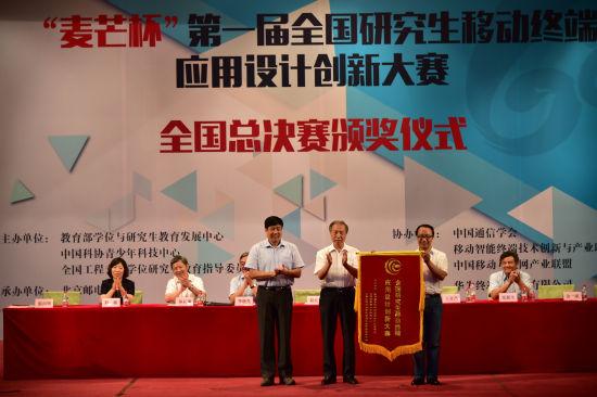 中国科协副主席、中国学位与研究生教育学会会长、中国工程院院士赵沁平致辞(图中)