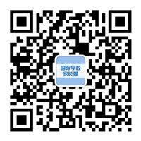 国际学校家长圈官方微信