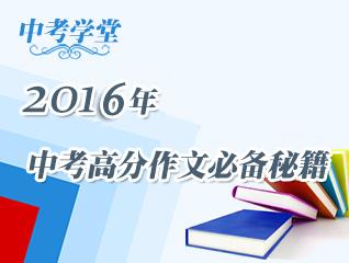 专题:2016年中考高分作文必备秘籍