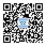 国际学校家长圈官方微信,扫描优先参加线上线下活动