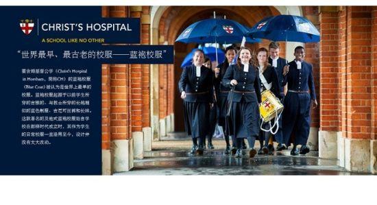 霍舍姆基督公学(Christ's Hospital in Horsham)的蓝袍校服(Blue Coat)