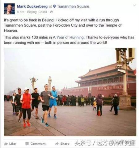 2016年三月扎克伯格在雾霾天跑过天安门广场