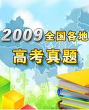 09高考语文数学真题