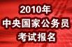 2010年中级机关及其直属机构国家公务员考试报名