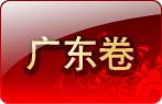 2010广东高考试题