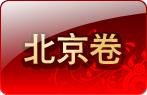 2010北京高考试题