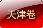 2010天津高考试题