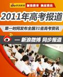 2011高考全程报道