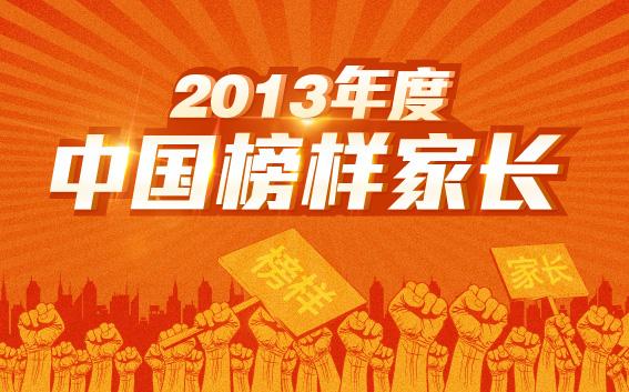 2013年度中国榜样家长揭晓