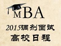 高校MBA调剂日程安排(持续更新)