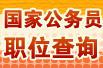 09国家公务员招考职位查询
