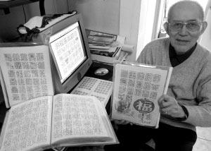 老汉发明新字体帮老外学汉字(图)