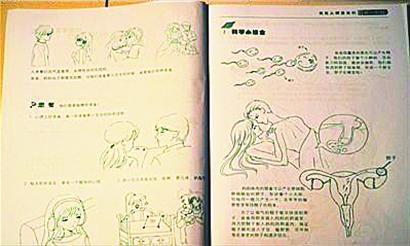 黄色囹�a�il�..�.�_性教材突破传统教育底线 家长认为其为黄色漫画