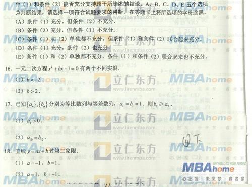 2012年mba联考综合能力数学真题答案解析